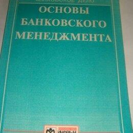 Бизнес и экономика - Основы банковского менеджмента 1995 год, 0