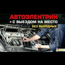 Автосервис и подбор автомобиля - Автоэлектрик на выезд, 0