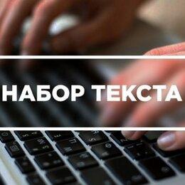 Копирайтеры - Сотрудники по набору текстов, 0