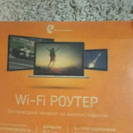 Проводные роутеры и коммутаторы - wi-fi  роутер , 0