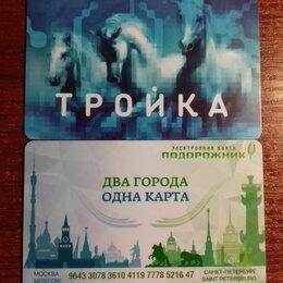 Коллекционные карточки -  Карта подорожник 2 города 1 карта. Москва. СПб.   , 0