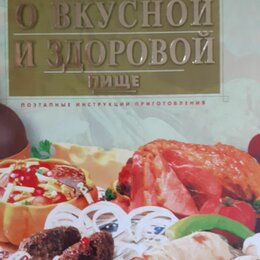 Дом, семья, досуг - Книга о вкусной и здоровой пище миллион рецептов, 0
