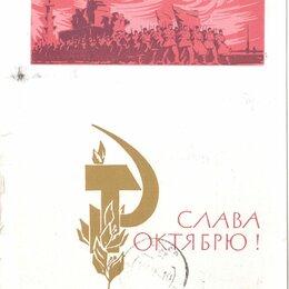 Конверты и почтовые карточки - Слава октябрю карточка почтовая 1965, 0