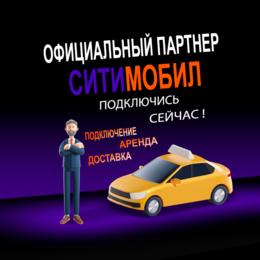 Бухгалтеры - Водитель такси Ситимобил, можно без авто, 0