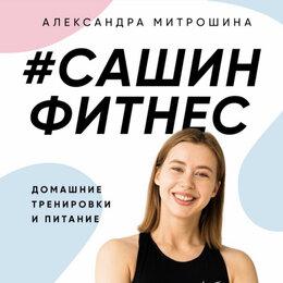 Сертификаты, курсы, мастер-классы - Домашние тренировки и питание (Александра Митрошина), 0