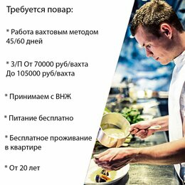 Повара - Повар в пекарню, Вахтой 20-90 дней, питание,…, 0