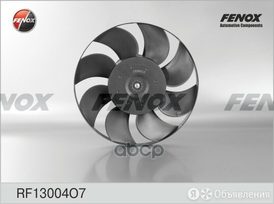 Вентилятор Радиатора Lada Niva 21213-14 FENOX арт. RF13004O7 по цене 2700₽ - Отопление и кондиционирование , фото 0