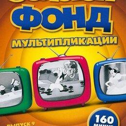 Видеофильмы - Золотой фонд мультипликации. Выпуск 9. 1957 Редкий, 0