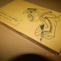"""Художественная литература - Мурасаки Сикибу """"Повесть о…, 0"""