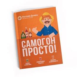 Дом, семья, досуг - Книга «Самогон. Просто!», 0
