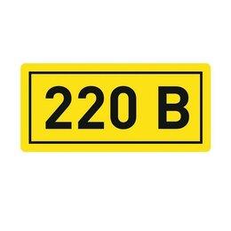 """Окна - Наклейка """"220В"""" 20х40мм PROxima EKF an-2-18, 0"""