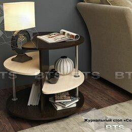Столы и столики - Стол журнальный Соренто , 0