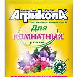 Субстраты, грунты, мульча - Агрикола-9 (для комнатных растений) 25г., 0
