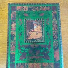 "Художественная литература - Книга: Омар Хайям ""Рубайят"", 0"