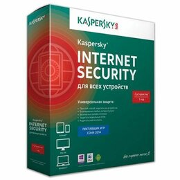 Программное обеспечение - Kaspersky Internet Security, 0