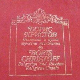 Виниловые пластинки - Пластинка Борис Христов Болгарские Русские церковные песни, 0
