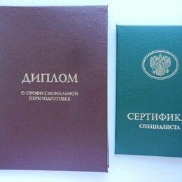 Сертификаты, курсы, мастер-классы - Профессиональная переподготовка 1000 направлений, 0