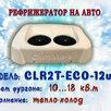 Рефрижераторные установки по цене 169900₽ - Прочее, фото 0