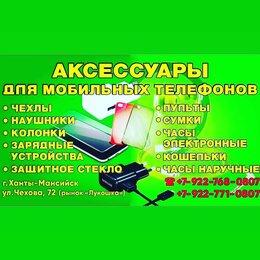 Чехлы - Магазин Аксессуары для мобильных телефонов , 0