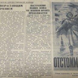 Документы - Газета 1941 г. 161 день войны. Отстоим Москву, 0