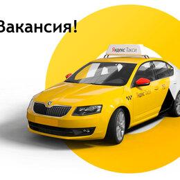 Водители - Быстрая регистрация водителей Яндекс такси , 0