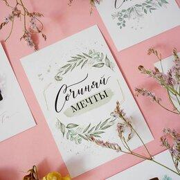Открытки - Мини открытки для поздравлений, 0
