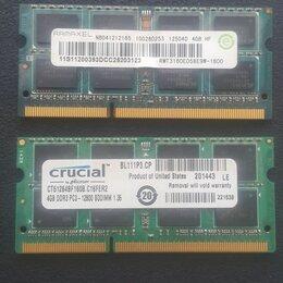 Модули памяти - Оперативная память для ноутбука DDR3 4GB 1600 mhz, 0