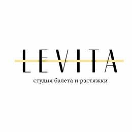 Уборщицы - Уборщица в студию балета и растяжки Levita, 0