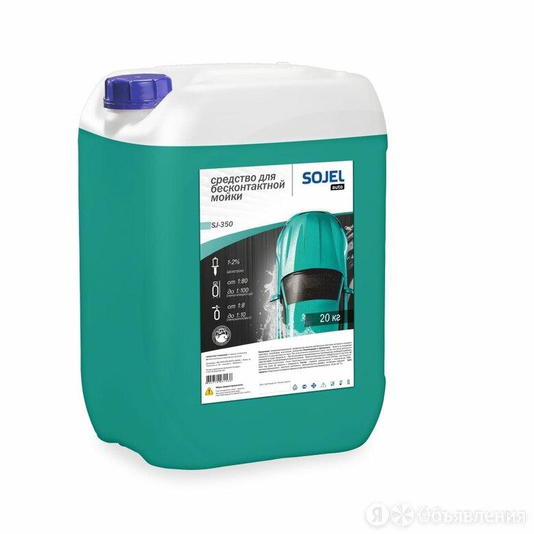 Средство для бесконтактной мойки SOJEL 350 по цене 2990₽ - Масла, технические жидкости и химия, фото 0