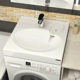 Раковины, пьедесталы - Раковина над стиральной машиной, 0