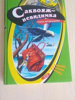 "Художественная литература - Книга ""Саквояж-невидимка"". Автор-Елена Артамонова , 0"
