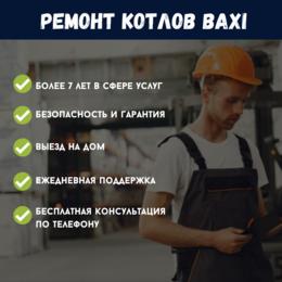 Монтажники - Ремонт котлов  Бакси, 0