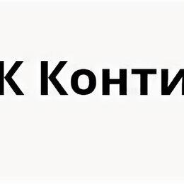 """Комплектовщики - ООО """"ТК Континент"""", 0"""