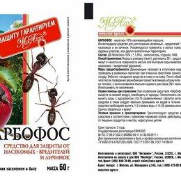 Средства от насекомых - От вредителей Карбофос 60 гр., 0