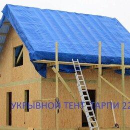 Тенты строительные - Тенты укрывные  Времянка Тпарпи 220, 0