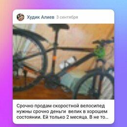 Велосипеды - GIERN, 0