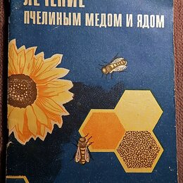 """Медицина - Книга. К. Кузьмина """"Лечение пчелиным медом и ядом"""". 1973 год, 0"""