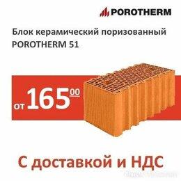 Строительные блоки - Блок поризованный керамический, 0
