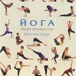 Спорт, йога, фитнес, танцы - Йога: общее руководство (Авт. Кристина Браун), 0