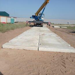 Железобетонные изделия - Дорожные плиты 3х1.75 м. Самовывоз / Доставка, 0