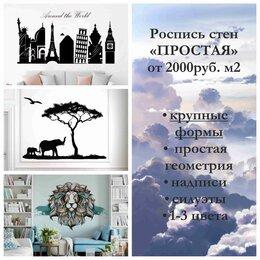 Дизайн, изготовление и реставрация товаров - Роспись стен, 0