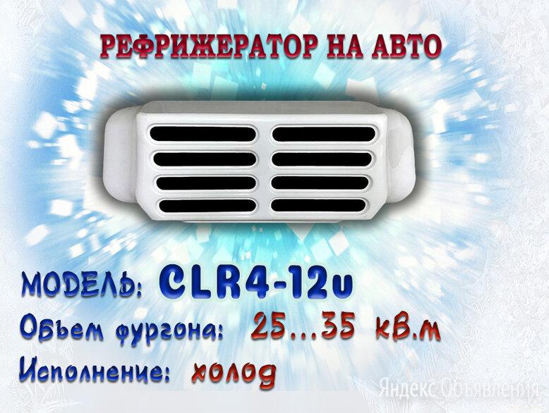 Рефрижераторная установка Climate-K CLR4-12v по цене 239900₽ - Прочее, фото 0
