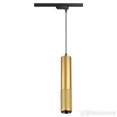 Однофазный трековый светодиодный светильник, длина провода 1м NOVOTECH MAIS L... по цене 3033₽ - Споты и трек-системы, фото 0
