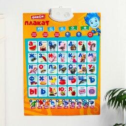 Обучающие плакаты - Электронный плакат ФИКСИКИ 'Фикси плакат' звук, в пакете, 0