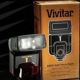 Фотовспышки - Вспышка Vivitar Series 1 840AF // 5439 // 💡💡💡💡, 0