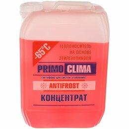 Теплоноситель - Теплоноситель Primoclima Antifrost PA-65C 10, 0
