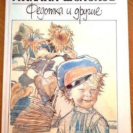 """Детская литература - Книга """"Федотка и другие"""", автор  Михаил Шолохов,1987 г., 0"""