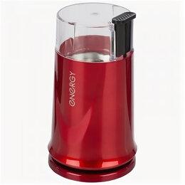 Кофемолки - Кофемолка Energy EN-110, 150Вт, ёмкость 50гр, красный 8033, 0