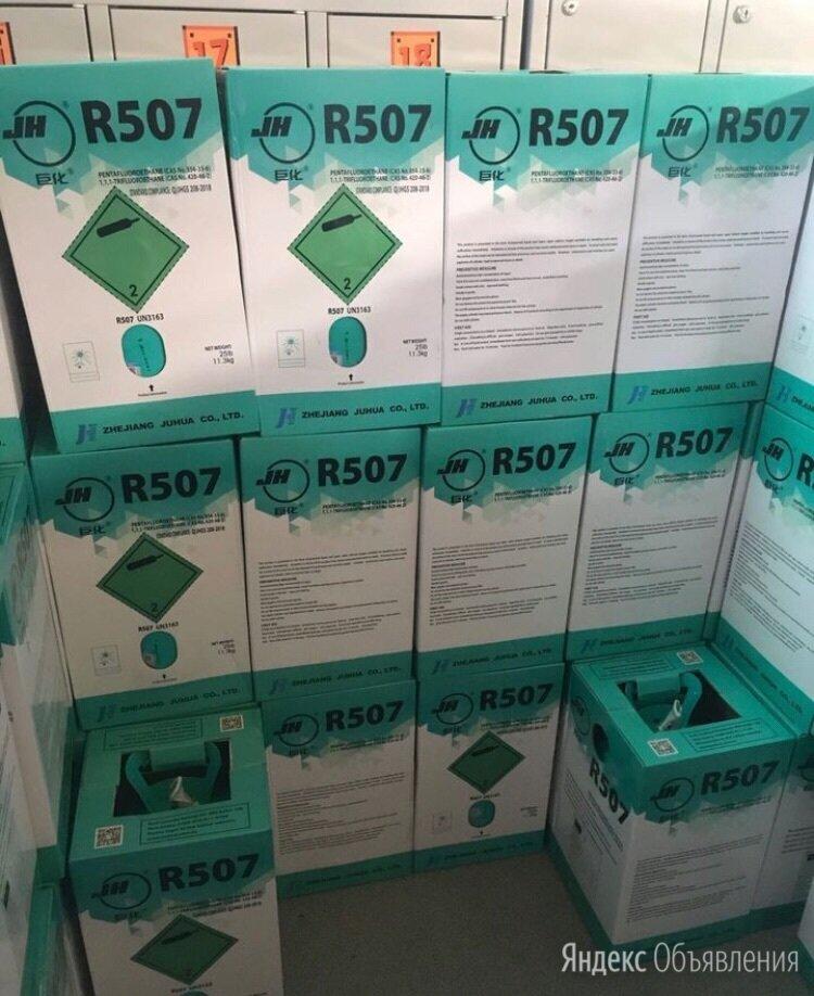 Фреон R507 по цене 13000₽ - Хладагенты, фото 0