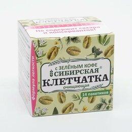 Клетки и домики  - Сибирская клетчатка Сибирская клетчатка очищающая с зеленым кофе, 14 пакетико..., 0